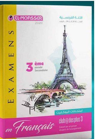 اجابات كتاب بوكليت المعاصر Elmoasser لغة فرنسية للصف الثالث الثانوى 2020