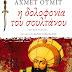 Book Review: Η δολοφονία του Σουλτάνου - Αχμέτ Ουμίτ