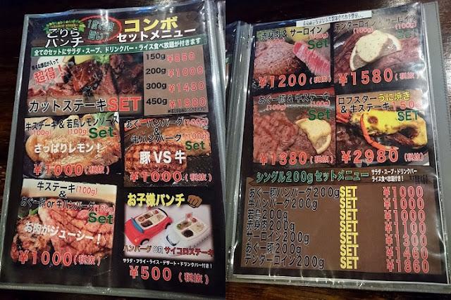 ごりらパンチ 浦添経塚店のメニューの写真