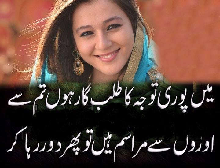 Poetry Romantic  Lovely , Urdu Shayari Ghazals Baby -8838