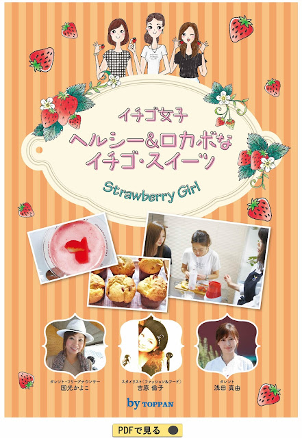 http://www.kstudio-mam.com/ichigo_5.pdf