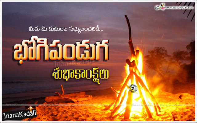 Best Telugu bhogi Greetings, Free Bhogi Hd Wallpapers, Telugu Bhogi Greetings