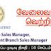 Vacancy In Sri Lanka Insurance