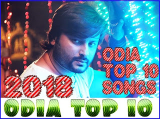 top odia film songs 2018