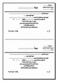 أوراق إدارية تحتاجها مدرسة 12027542_43404414011