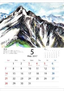 2017年5月カレンダー檜岳