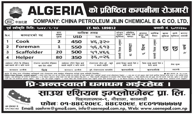 Jobs in Algeria for Nepali, Salary Rs 56,613