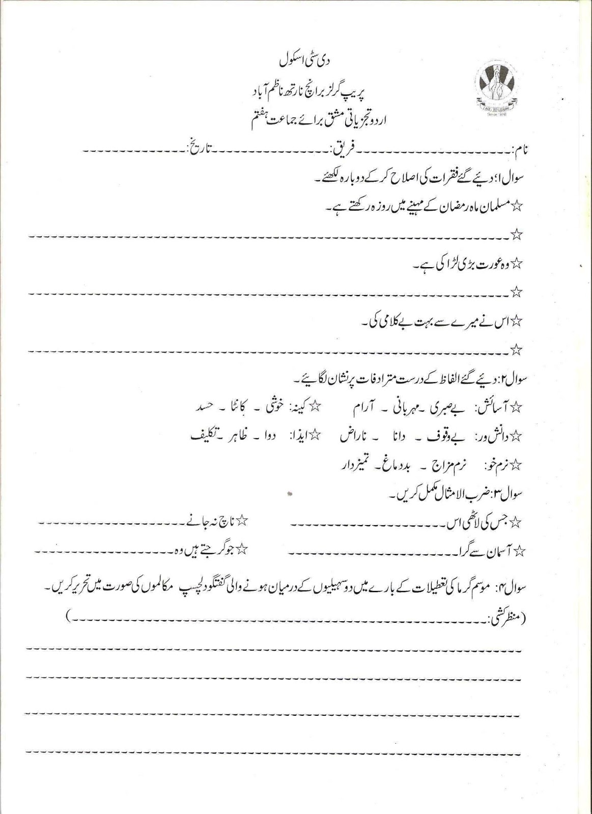Urdu Collection Worksheets Aur Mhawrat