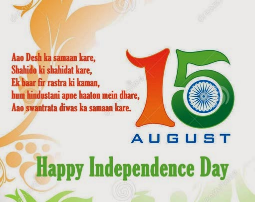 Happy Independence Day Quotes, Quotations in Hindi