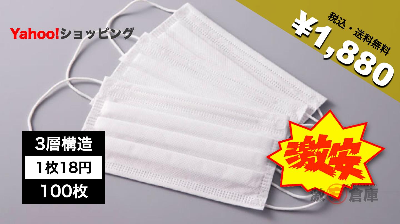 【yahoo!ショッピング激安マスク】不織布3層マスク100枚1,880円 1枚18円 送料無料