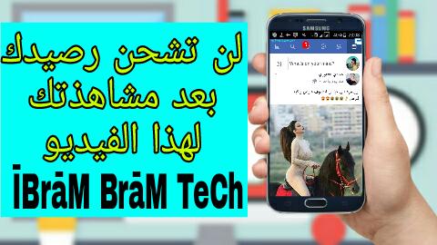 نسخة LiTe ĪBrāM لتشغيل فيس بوك بالمجان في جميع الدول العربية