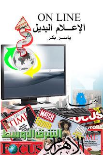 8a879d4b3f9e9 القاسم المشترك في اطروحات د. شروق سامي بعنوان