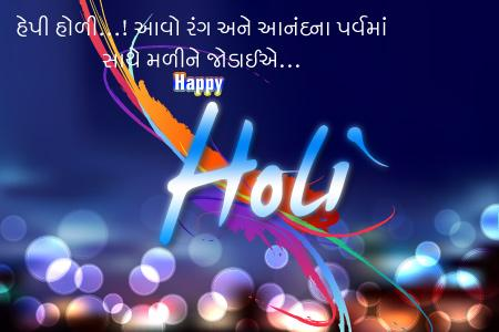 Happy Holi Gujarati Messages
