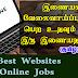 இணையவழி வேலைவாய்ப்புக்களை பெற உதவும் முக்கிய இரு இணையதளங்கள் | The best websites for Online Jobs