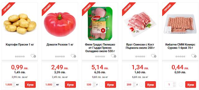 Промоции и топ оферти на онлайн супермаркет ebag.bg