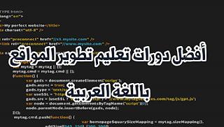 أفضل الدورات العربية التعليمية,PHP, Wordpress , AJax , HTML ,CSS , MySQL,