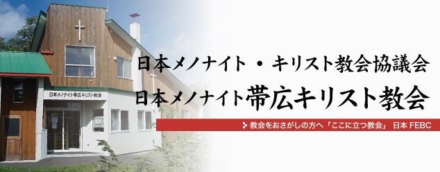 日本メノナイト・キリスト教会協議会・日本メノナイト帯広キリスト教会