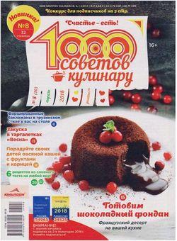 Читать онлайн журнал 1000 советов кулинару (№8 апрель 2018) или скачать журнал бесплатно
