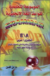 المؤلف : شحاتة محمد شحاتة