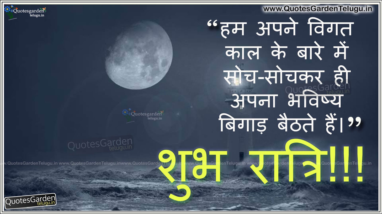 Best Good Night Greetings In Hindi With Anmol Vachan