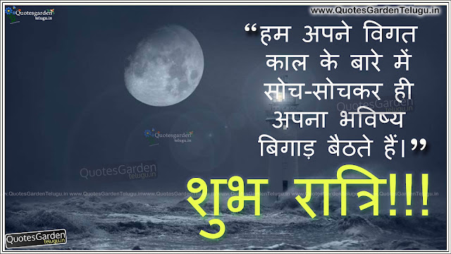 Best Good night Greetings in hindi with anmol vachan