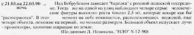НЛО Бобруйск