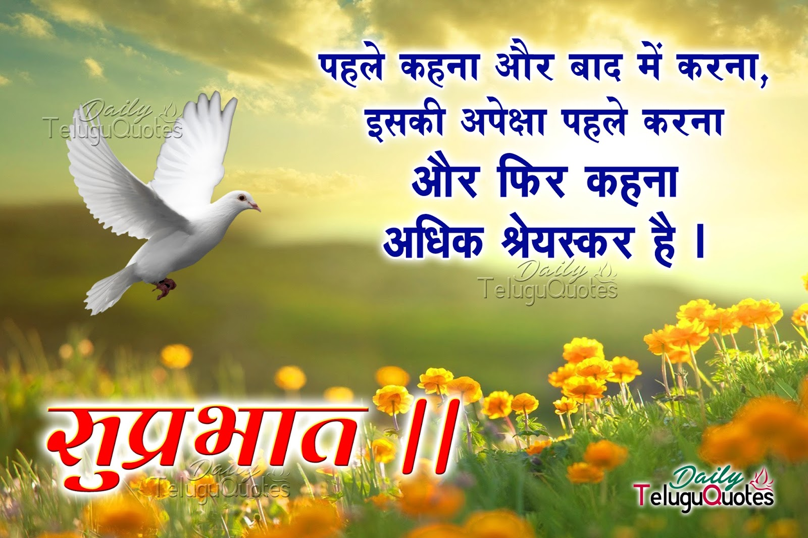 Hindi Shayari Good Morning Wallpaper Hd : Good Morning Hindi Quotes  Wallpaper In Full Hd