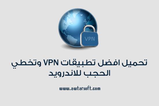 تحميل افضل تطبيقات VPN وتخطي الحجب للاندرويد