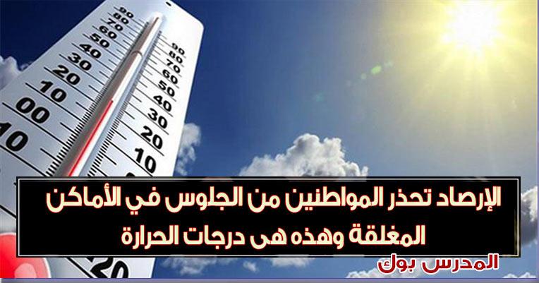 الأرصاد تحذر المواطنين الأبتعاد عن الغرف المغلقة وهذه هي درجات الحرارة