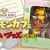 Pokemon Cafe 1st Anniversary