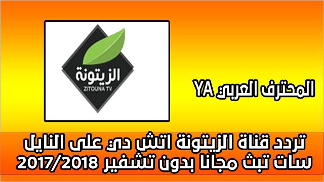 تردد قناة الزيتونة اتش دي على النايل سات تبث مجانا بدون تشفير 2017/2018