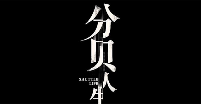 Sinopsis Film Mandarin Shuttle Life (2017)