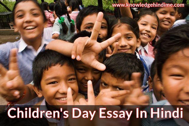 Children's Day Essay In Hindi : बाल दिवस पर निबंध हिंदी में