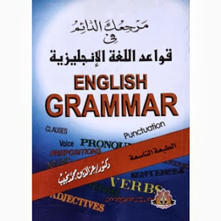 تحميل كتاب مرجعك الدائم في قواعد اللغة الإنجليزية pdf