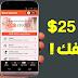 تطبيق لأول مرة يشرح في العالم العربي لربح 25$ بيتكوين في وقت قصير ! لن تندم عليه