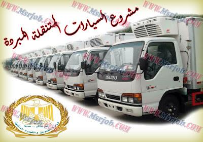 وزارة التموين - مشروع السيارات المتنقلة المبردة 500 سيارة