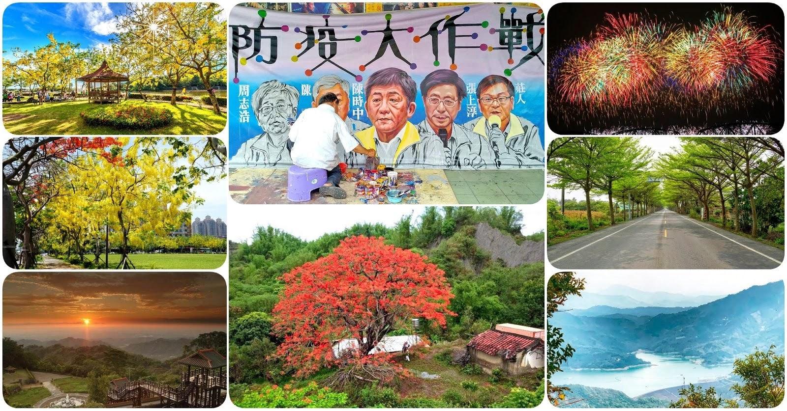 [活動] 2020 5/29-/5/31 台南週末活動整理|本週資訊數:60