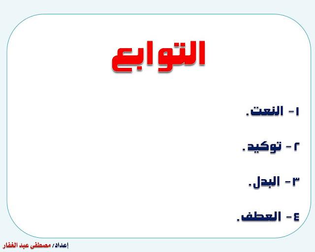 """انفراد.... كل قواعد اللغة العربية لطلاب """"ابتدائي - اعدادي - ثانوي"""" في صورة لوحات مبسطة مع الشرح والتدريبات 103"""
