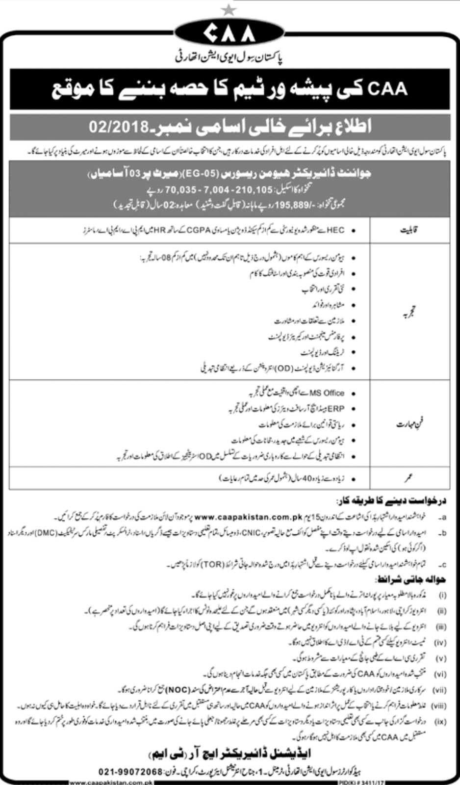 Jobs In Pakistan Civil Aviation Authority CAA 2018 for Joint Director Human Resource