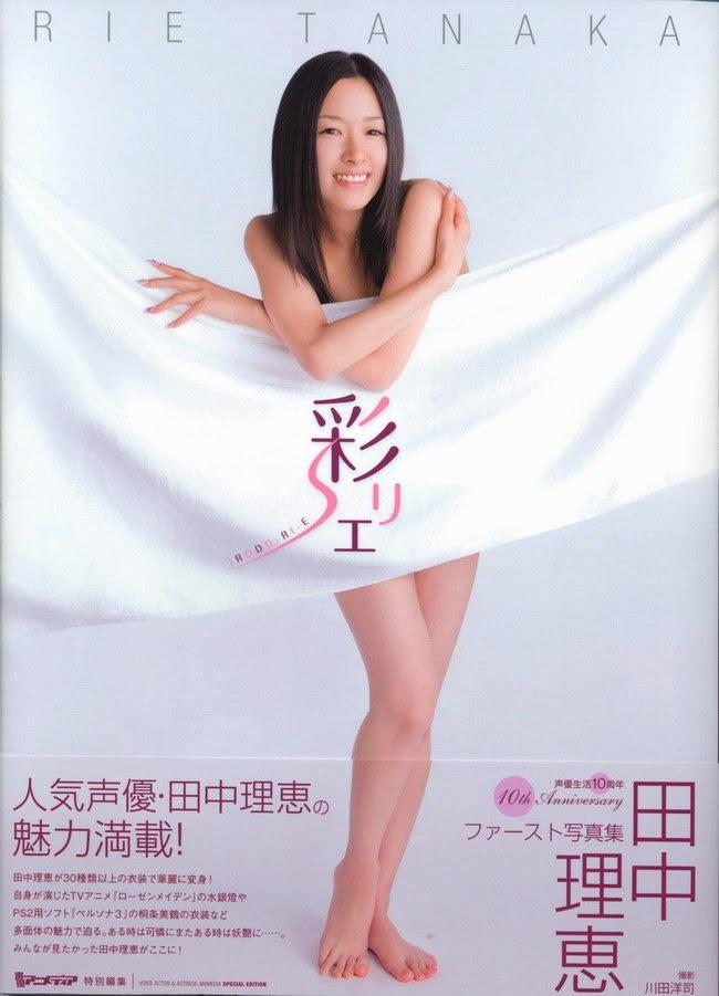 202001.2062 [Photobook] Rie Tanaka 田中理恵 &  IRODO-RI-E 彩リエ (2009-05-28)