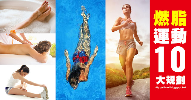 燃燒脂肪減肥運動1、 12分鐘的自由泳,可以消耗836KJ的熱量  每天消耗836KJ的運動,每週進行3次,就可以遠離肥胖的困擾。時間短且熱量消耗大的游泳運動是節省時間的最好選擇。同樣是游泳,自由泳的運動量比較大,只需要12分鐘就能消耗掉大量熱量,趕快試一下吧!