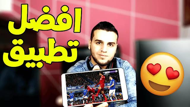 مشاهدة الدوريات الخمسة مجانا علي الهاتف الاندرويد Best APP TV