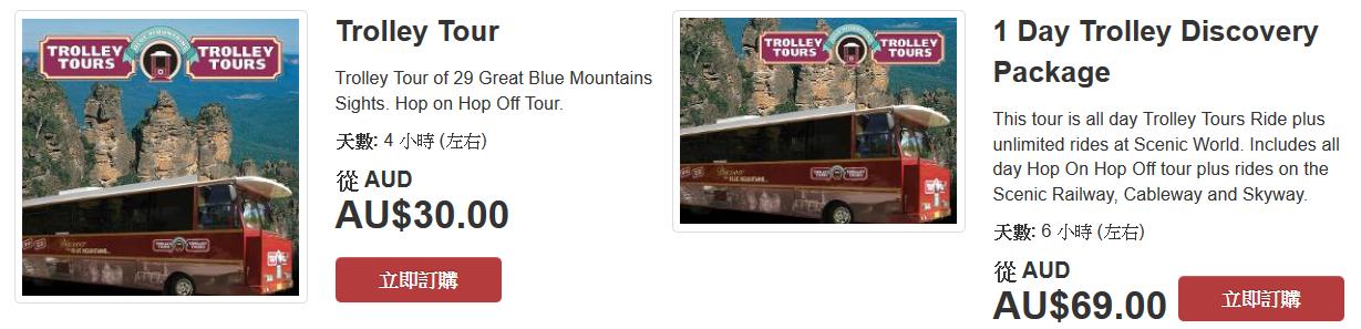 雪梨-景點-藍山-觀光循環巴士-Trolley-Bus-套票-景觀世界-自由行-澳洲-Sydney-Blue-Mountains-Tourist-Attraction-Travel-Australia