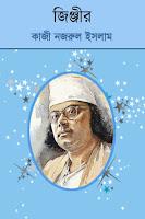Jinjir by Kazi Nazrul Islam