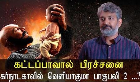 S. S. Rajamouli Speech – Baahubali 2 Audio launch Tamil