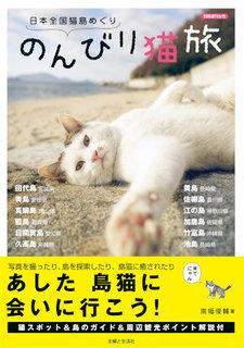 [南幅俊輔] 日本全国猫島めぐり のんびり猫旅