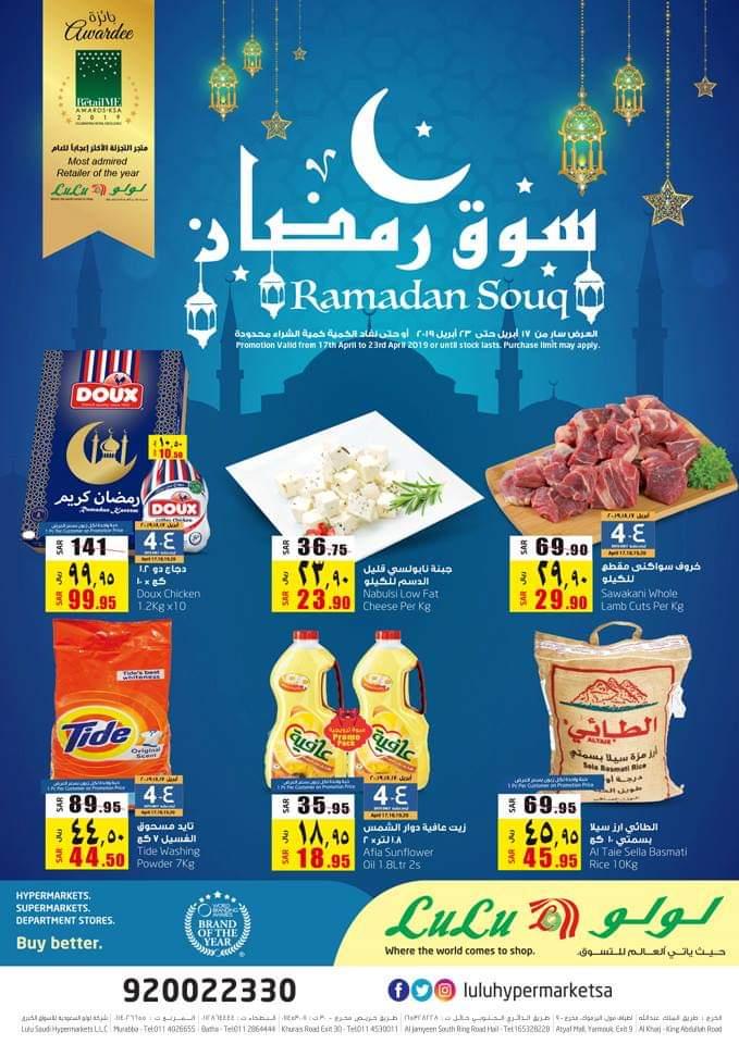 fa3c25196 عروض لولو Lulu الرياض وحائل والخرج سوق رمضان من 17 و حتى 23 ابريل