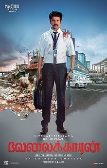 Sivakarthikeyan, Nayanthara Tamil movie Velaikkaran 2017 wiki, full star-cast, Release date, Actor, actress, Song name, photo, poster, trailer, wallpaper