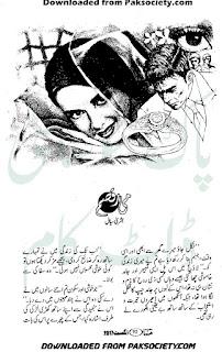 Mi Raqsam by Bushra Siyal Complete Part 1 Online Reading