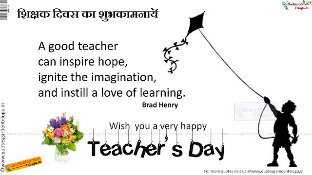 happy Teachersday Quotes HDwallpapers messgaes poems sms whatsapp greetings in hindi